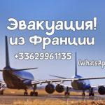 Срочно из Франции – эвакуация на частном самолете